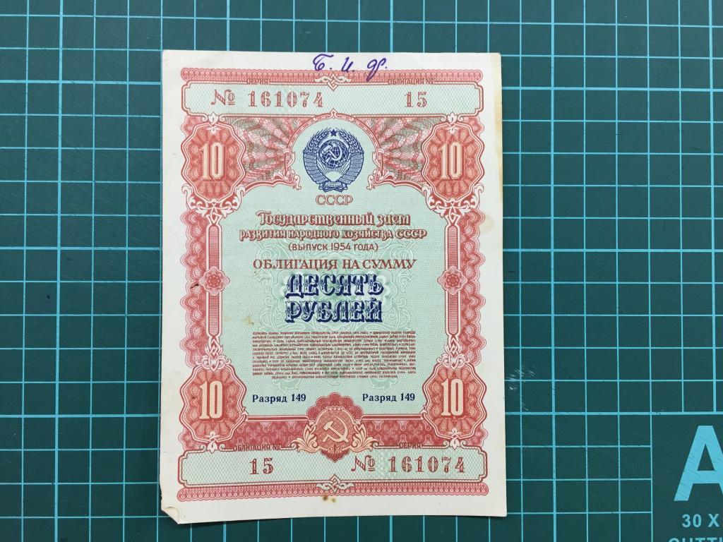 Государственный заем развития народного хозяйства СССР. Облигация. 10 рублей. 1954 г. №2