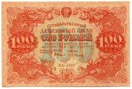 Государственный денежный знак 100 рублей 1922 год. Состояние: UNC!!! Редкость!
