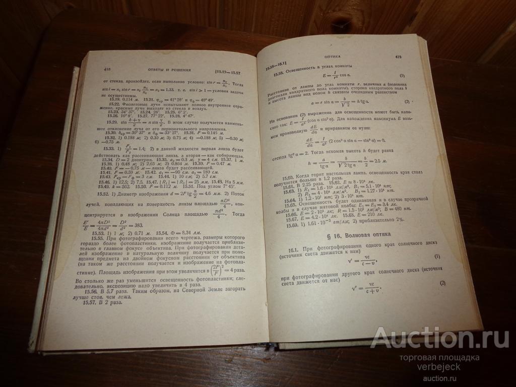 Решебник 1973 задач волькенштейн сборник