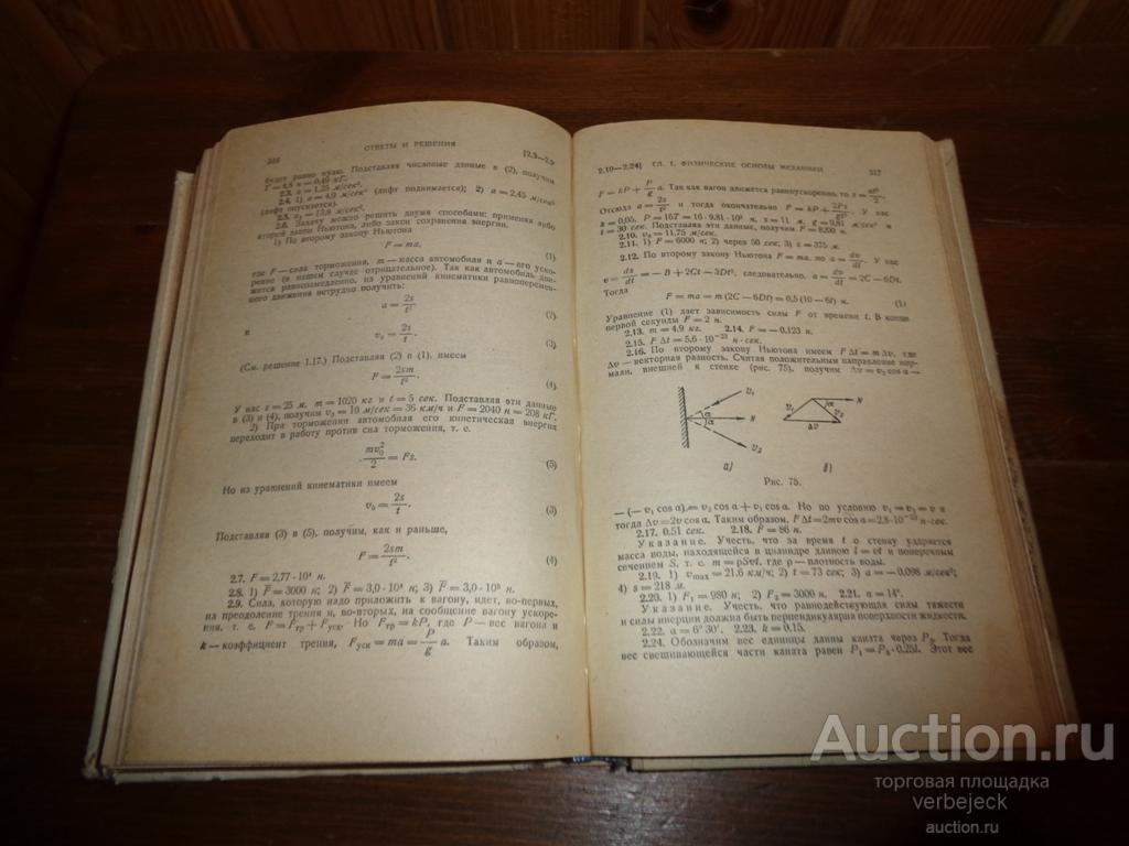1973 сборник решебник задач волькенштейн