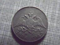 10 копеек 1826 НГ (Новый орел) НЕ ЧАСТАЯ