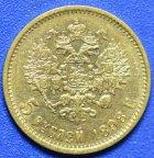 5 рублей 1898 год. АГ. Золото.