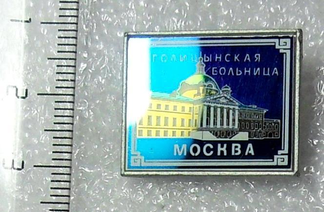 Москва. ГОЛИЦЫНСКАЯ БОЛЬНИЦА. 12РК стекло. редкий!!! люкс!!!