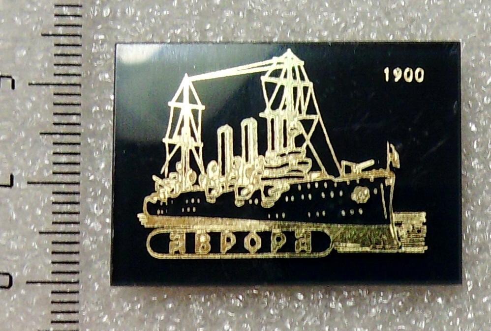 крейсер АВРОРА 1900 флот 5РК стекло люкс!!!