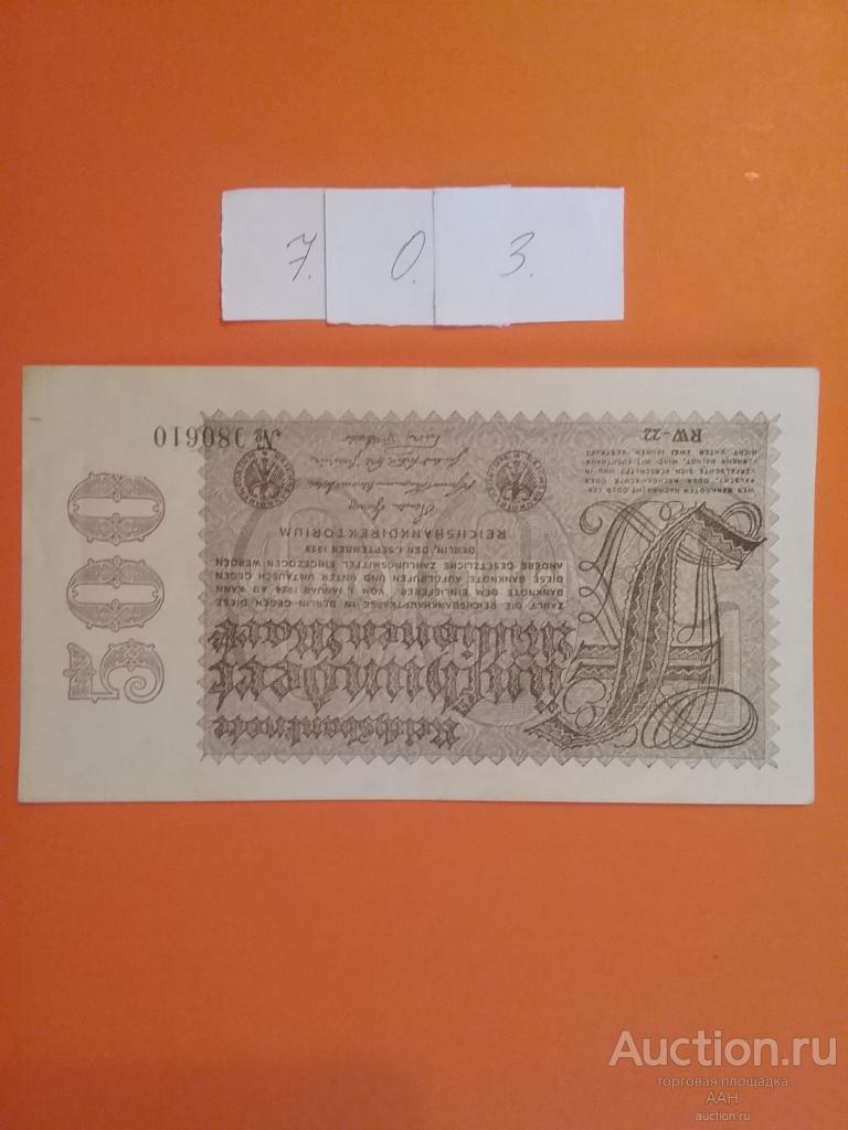 Германия  500.000.000 марок 1923 год UNC