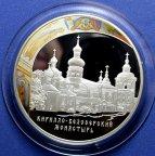 25 рублей 2010 год. Кирилло-Белозерский монастырь. Серебро! 925 проба! вес: 155,5 грамм!