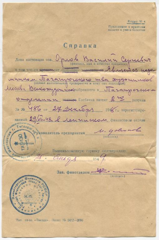 Справка художника надомника выбравшего в госбанке патент 2-го разряда. 1949г.