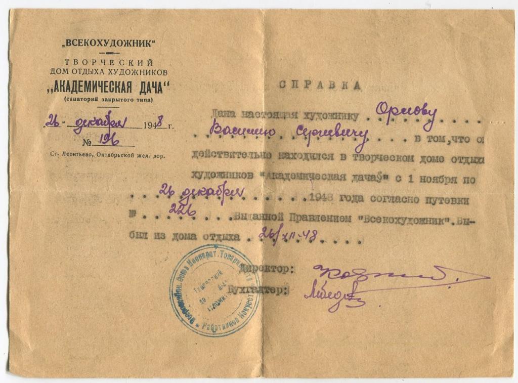Справка художнику с санатория закрытого типа Академическая Дача. 1948г.
