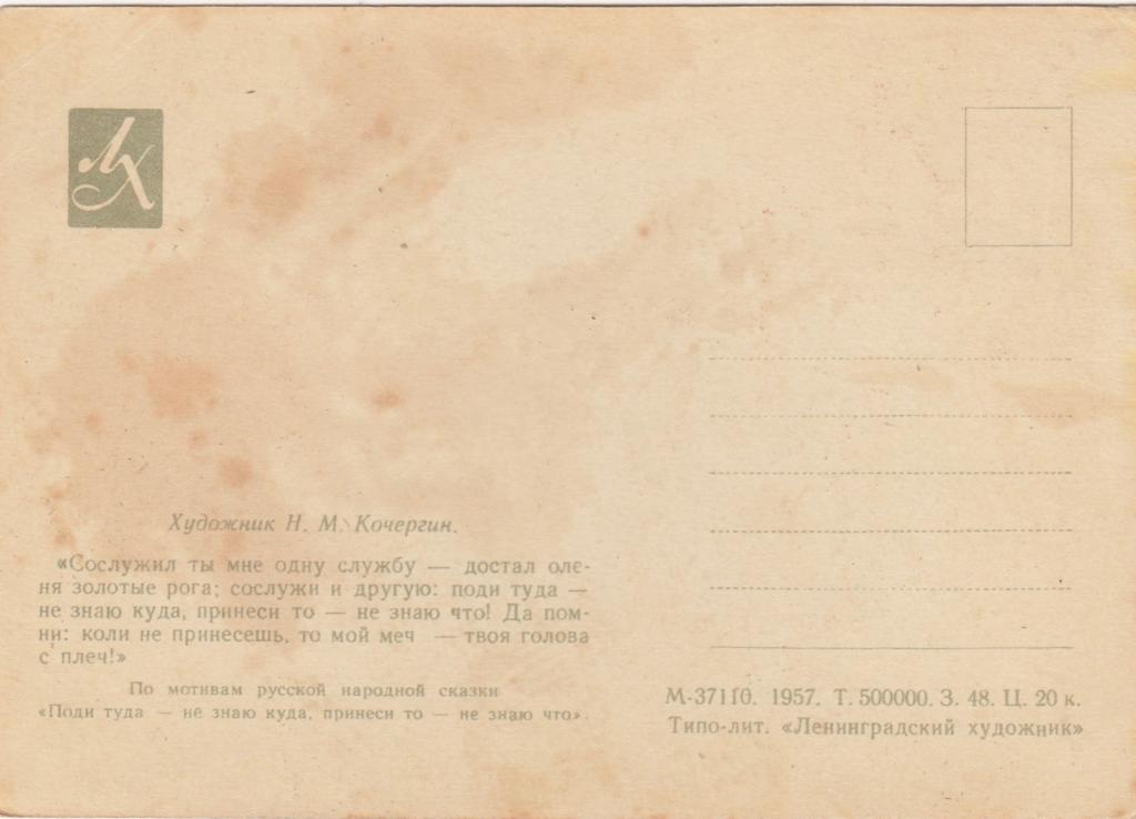 1957 г. Сказки. Пойди туда-не знаю куда. Х. Кочергин