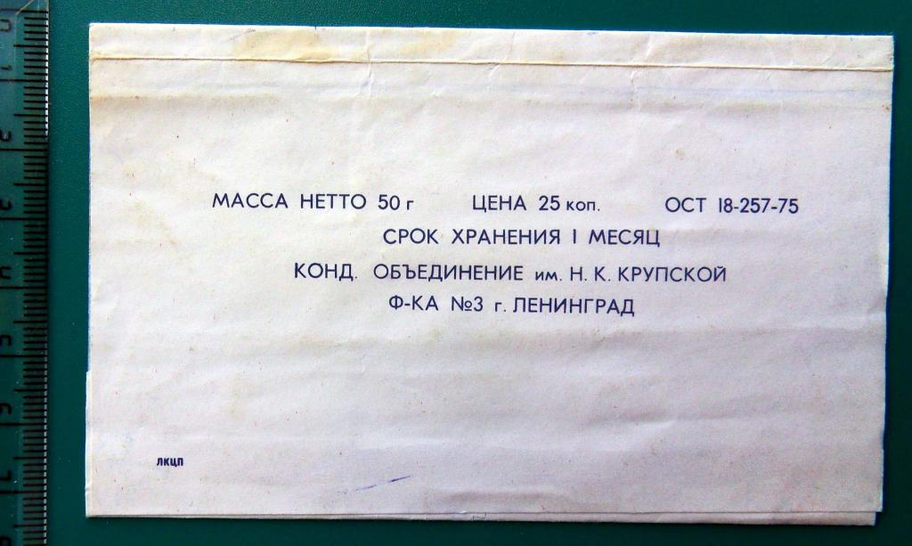 Шоколад АТТРАКЦИОН Ленинград конд. объединение им.Крупской K2-6 МОТОЦИКЛ обертка фантк