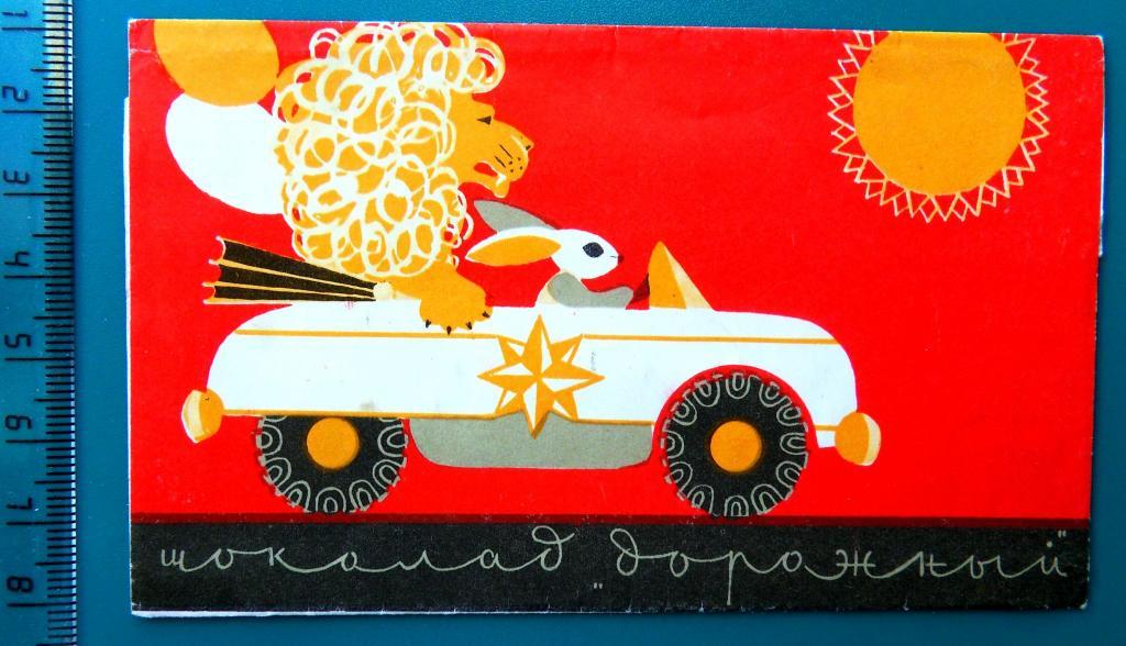 Шоколад ЦИРК Ленинград конд. объединение им.Крупской K2-6 АВТОМОБИЛЬ лев заяц обертка фантик