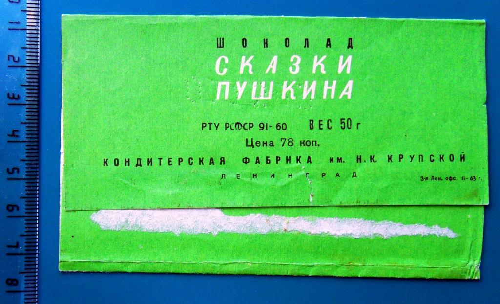 Шоколад СКАЗКИ ПУШКИНА Ленинград конд. объединение им.Крупской K2-6 обертка