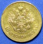 10 рублей 1899 год . ФЗ