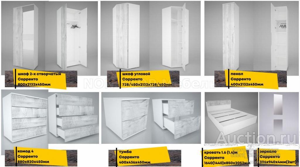 Спальня Соренто К1 (модульная)