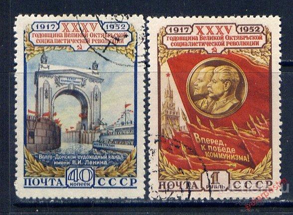 СССР 1952 1615-1616 (1697-1698) 35 ЛЕТ ОКТЯБРЬСКОЙ СОЦИАЛИСТИЧЕСКОЙ РЕВОЛЮЦИИ