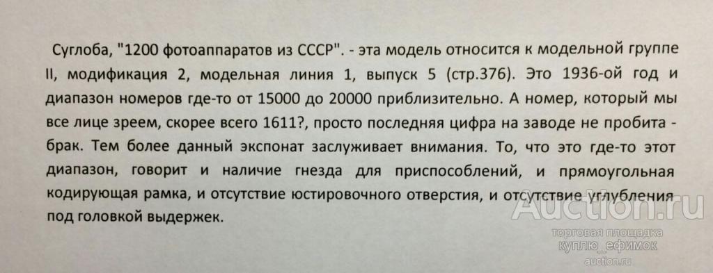 ФОТОАППАРАТ ФЭД НКВД - УССР Харьков №1611 АТИПИЧНЫЙ
