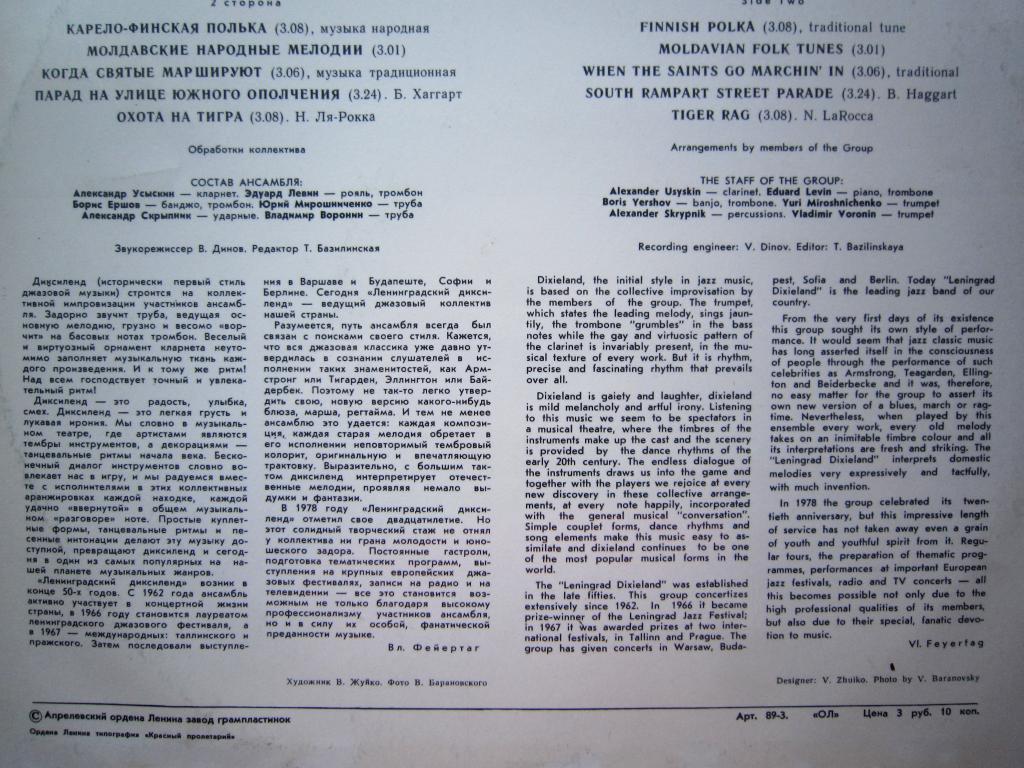 LP Ленинградский Диксиленд 1978 Мелодия синий пятак олимпийская символика ламинированный СССР
