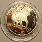 1 Рубль 1994 год. Красная книга: Гималайский медведь. Серебро!