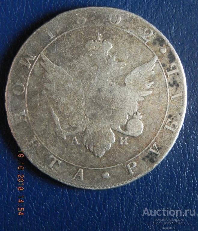 1 рубль 1802 СПБ-АИ