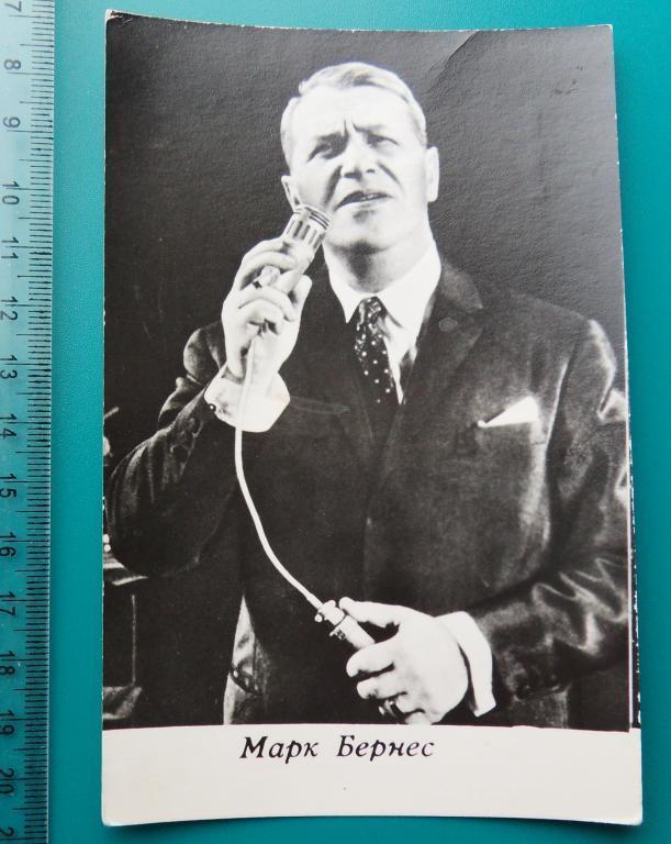 артисты кино МАРК БЕРНЕС !!! 1970 УРФ