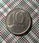 10 рублей 1993 немагнитная ММД
