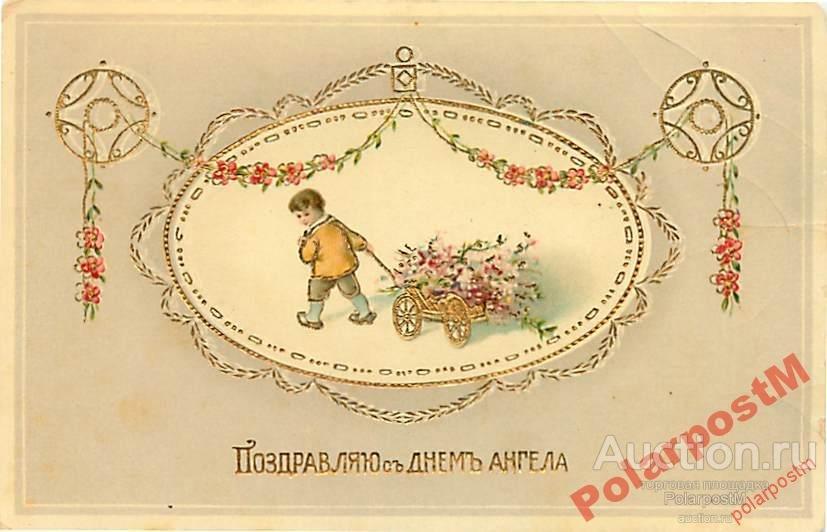 день ангела наталья открытка старинная находится