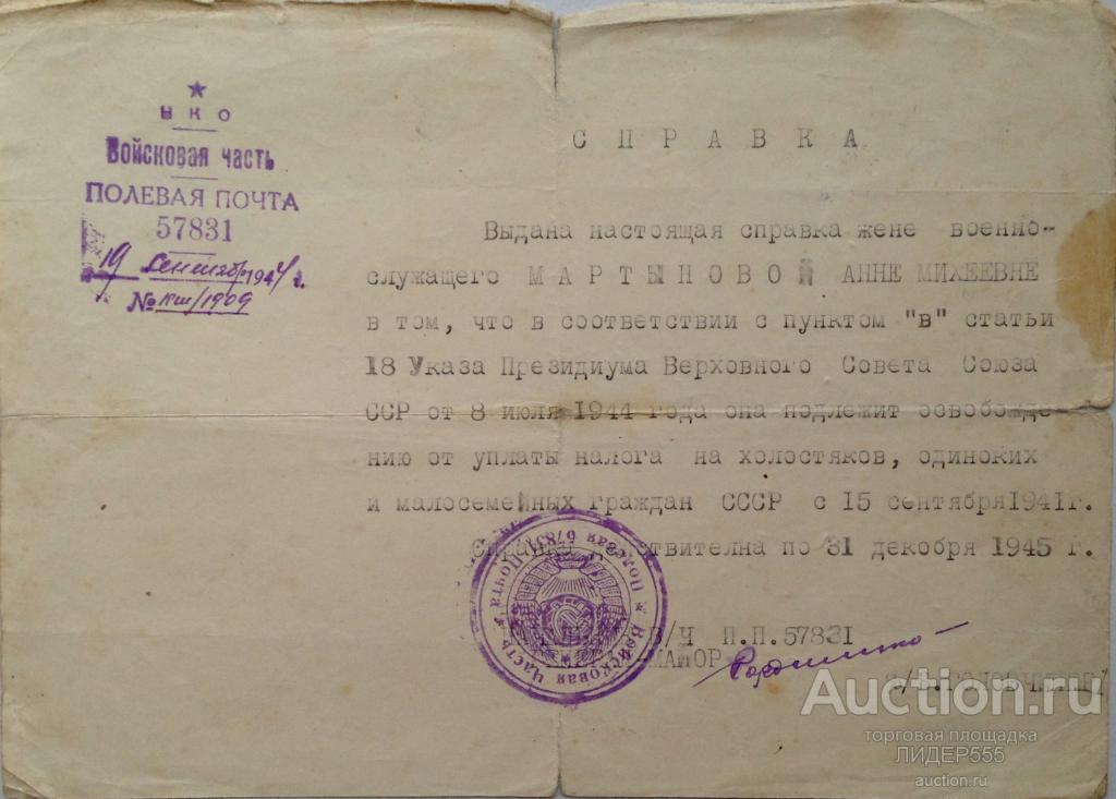 ГЕНЕРАЛ Б.М.ГОЛОВЧИНЕР ЛЕНИНГРАДСКИЙ ФРОНТ 1944 год СПРАВКА