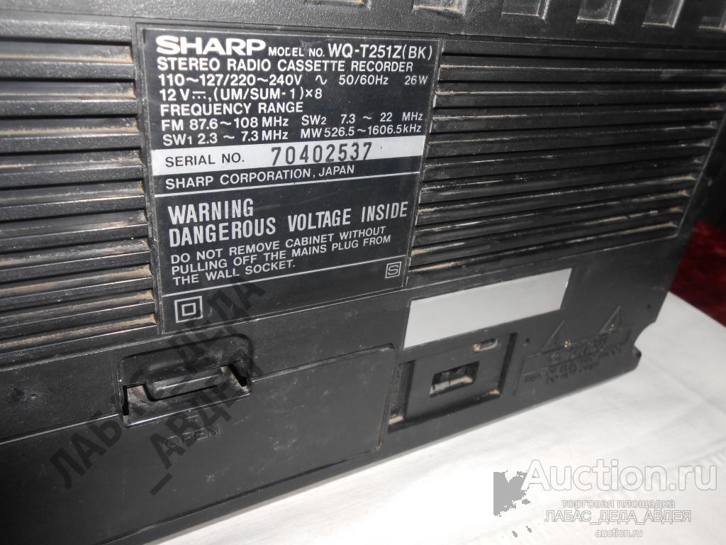 МАГНИТОФОН  с ПРИЕМНИК SHARP WQ-T251Z клеймо пр-во ЯПОНИЯ МЕЧТА из СССР 80-х РЕДКАЯ МОДЕЛЬ