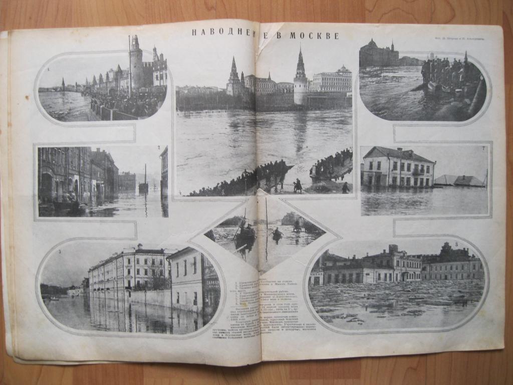 """журнал """"Красная Нива"""", 1926, №19. 24 стр."""