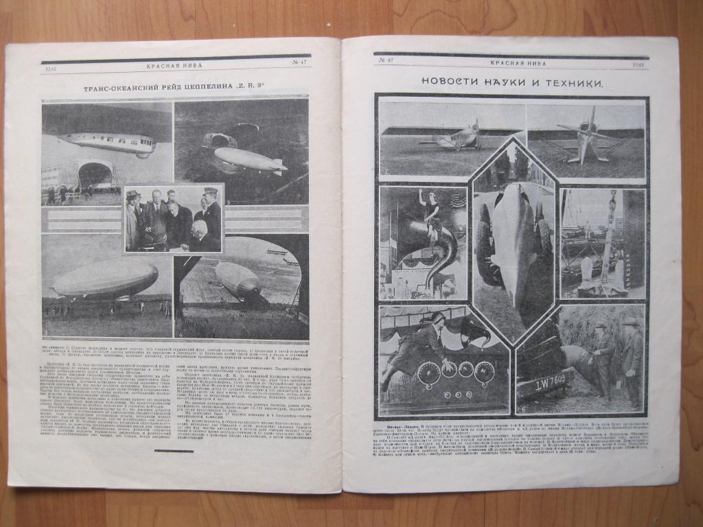 """журнал """"Красная Нива"""", 1924, №47. 24 стр."""