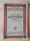 Партия против штрейкбрехерства Зиновьева и Каменева в октябре 1917 г история революция 1927