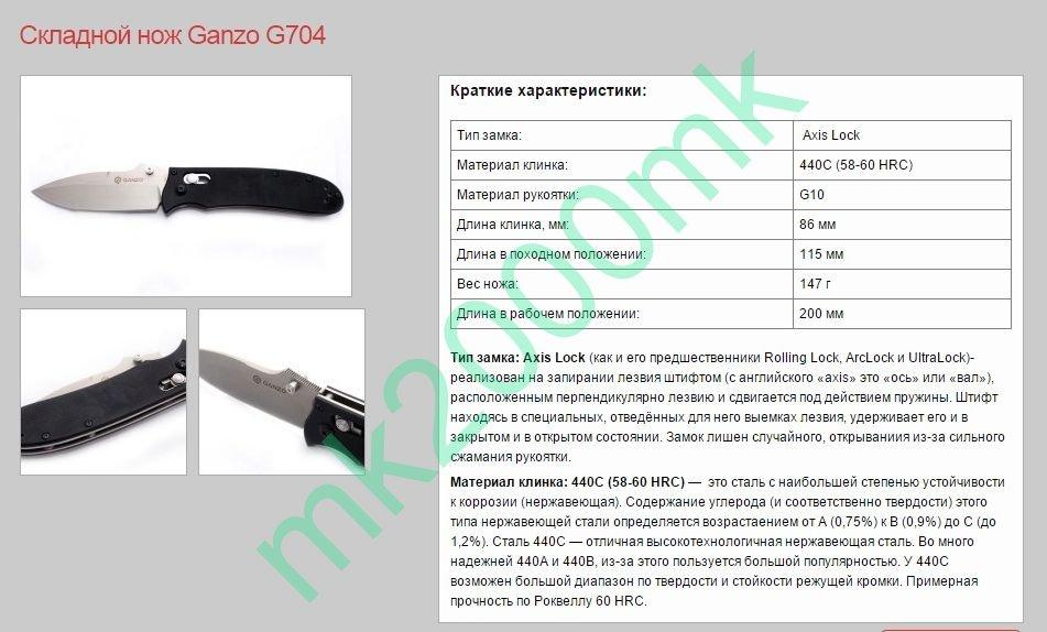 Нож тактический Ganzo G704 ОРИГИНАЛ