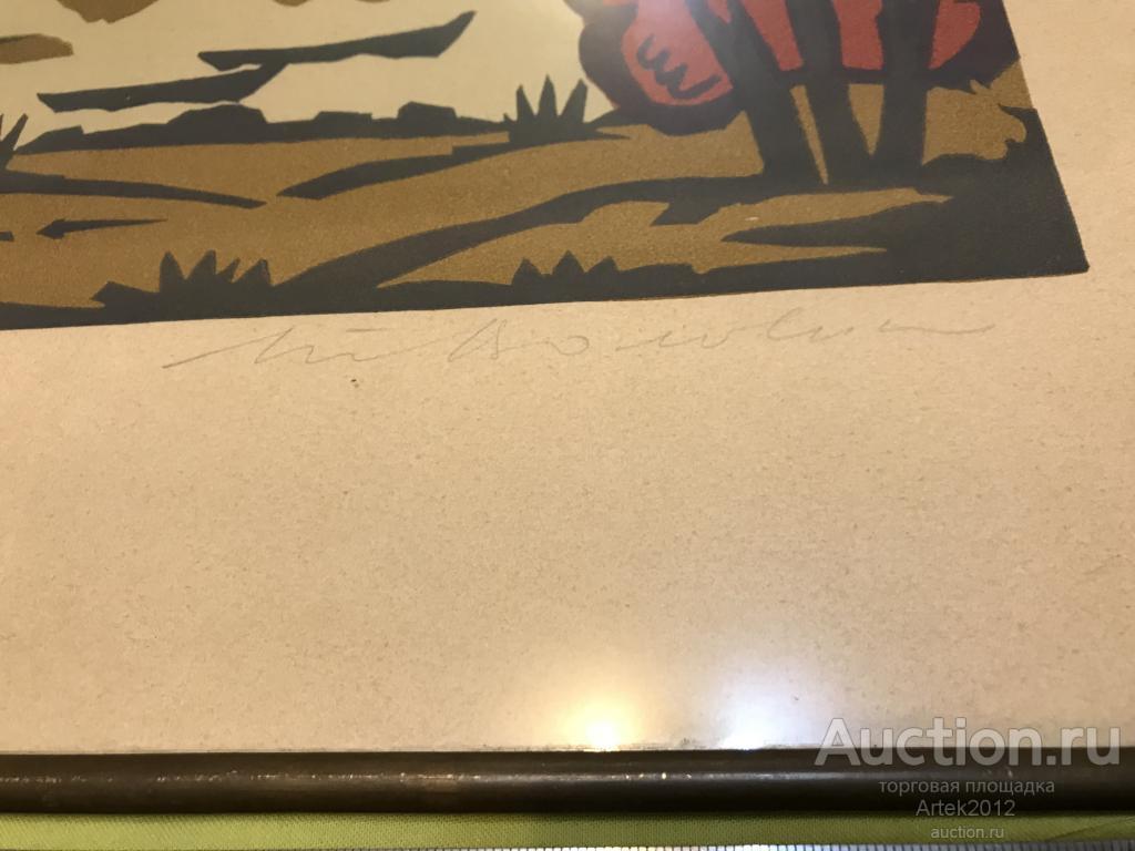 Картина СССР ЦВЕТНАЯ ЛИНОГРАВЮРА «ТИШИНА» художник Т Воловик 1960 подпись художника