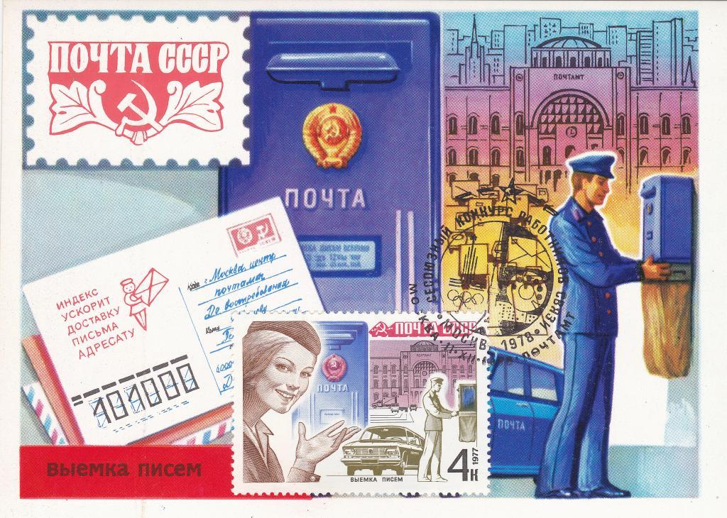 Цветы, открытка с почты с марками