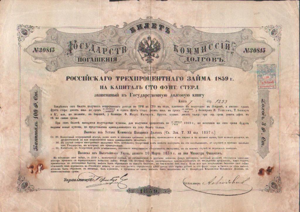 Комиссия погашения долгов, 1859 год - Очень актуален в наше время Кредитов и Долгов!!! Смотрите лоты
