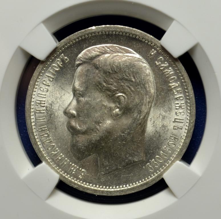 50 копеек 1913 год. В.С.в слабе ННР MS63