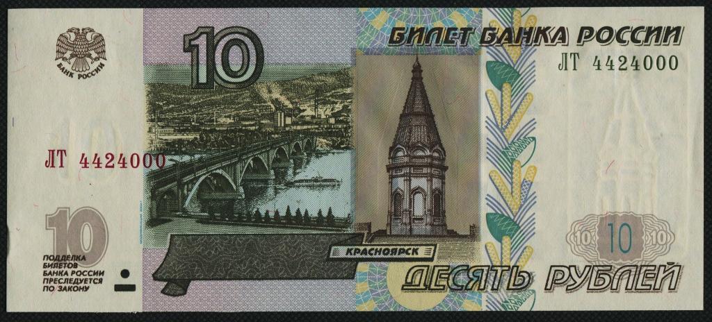 10 рублей. 1997 год. (мод. 2004 год). ЛТ - 4424000. UNC. #3626.