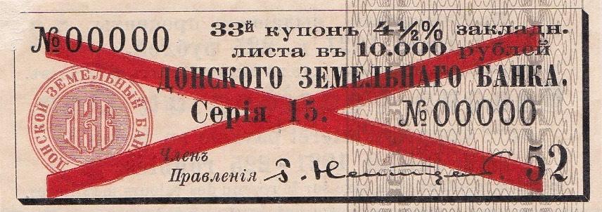 Купон донского земельного банка 1921. Образец., состояние на скане. Смотрите все мои лоты.