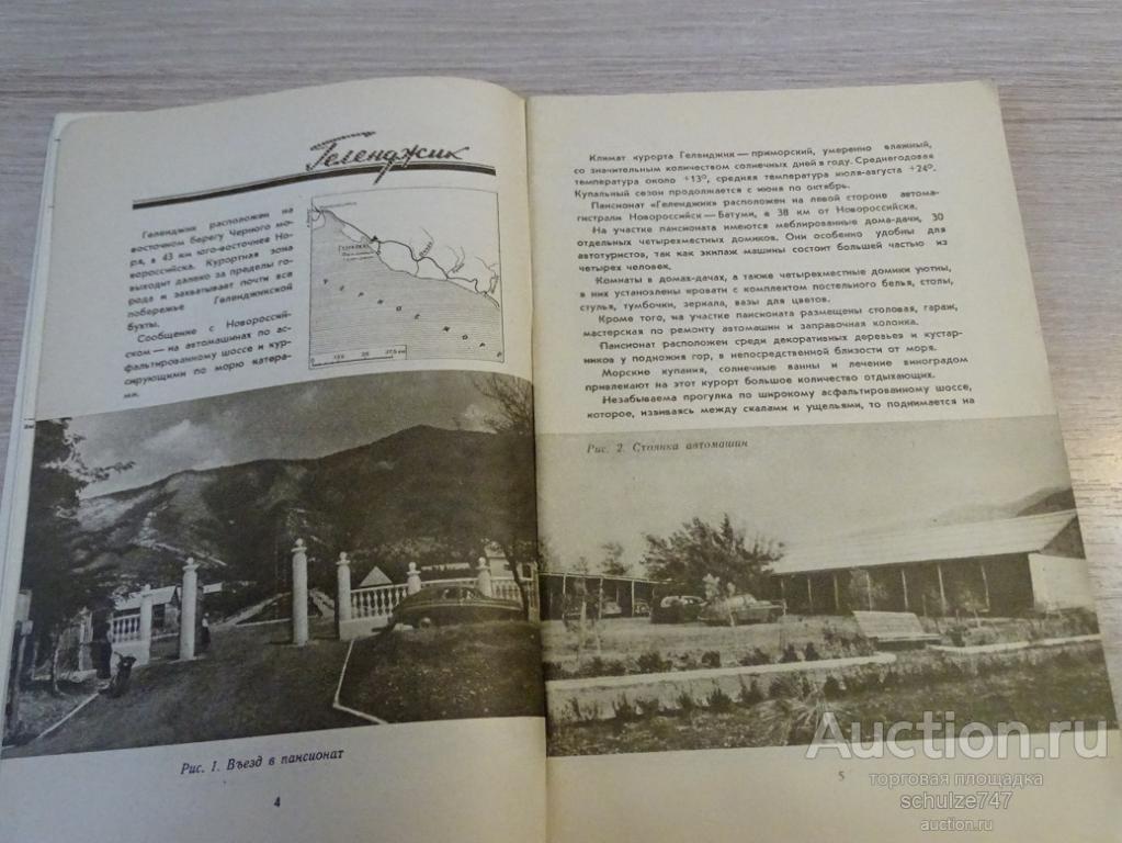 ПУТЕВОДИТЕЛЬ ПО ПАНСИОНАТАМ КУРОРТТОРГОВ МОСКВА 1959 год + КАРТА