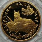100 рублей 1995 года ММД. Сохраним наш мир. Рысь. Сохранность UNC. Золото 15,72 гр.