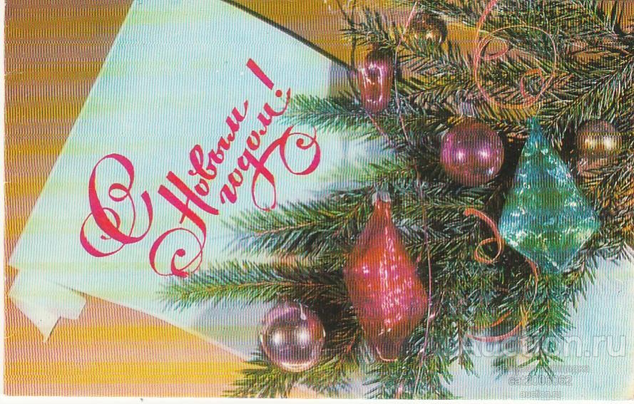 Поздравления днем, открытка с новым годом с вкладышем