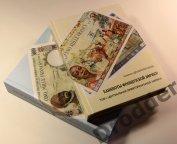 """ЭКСКЛЮЗИВ! Каталог """"Банкноты Французской Африки"""" (в двух томах)"""