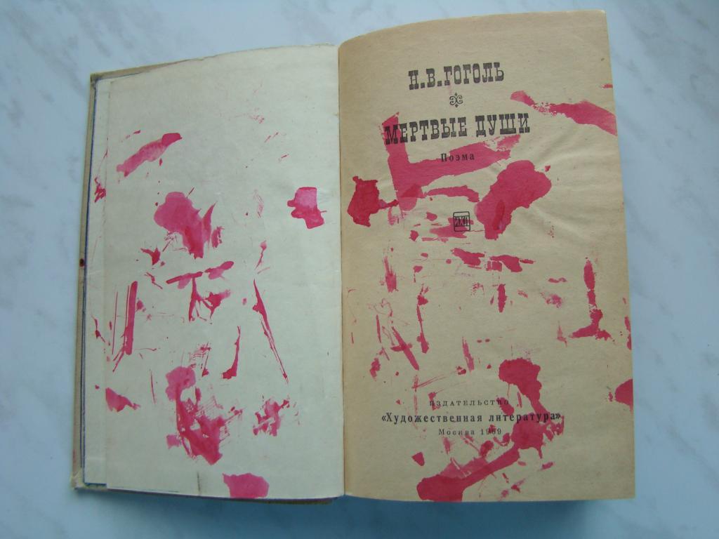 Книга ГОГОЛЬ Н.В. МЕРТВЫЕ ДУШИ.  1969г. -432с. #К3033