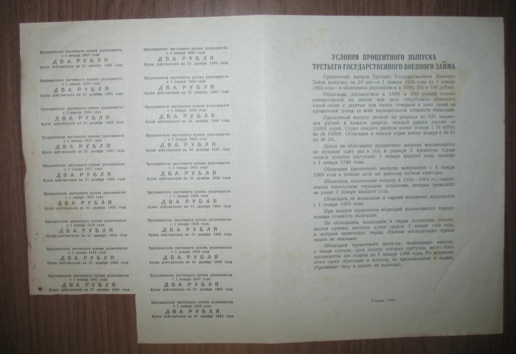 Облигация на сумму 100 рублей 1944 года, Военный заем, % выпуск, СОСТОЯНИЕ, RRR