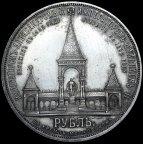 Рубль 1898 года В память открытия монумента Александру II ДВОРИК АГ. Биткин # 323R с рубля VIP