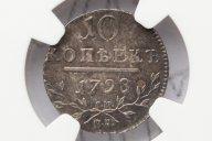 10 копеек 1798 года. Буквы СМ-МБ. MS63