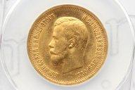 10 рублей 1899 года. Буквы СПБ-АГ. MS63