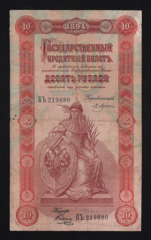 1894г 10 рублей Плеске-Соболь хорошее состояние RRR !