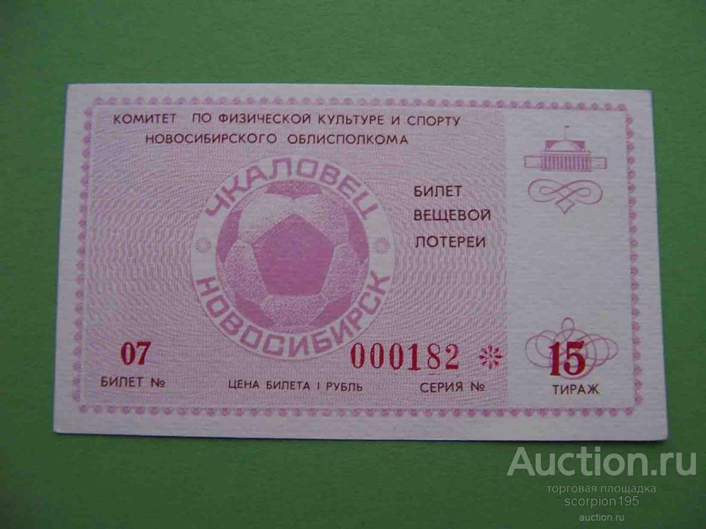 моментальная лотерея новосибирск