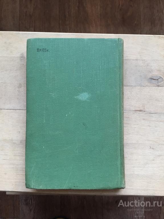 """Верн Жюль """"Удивительные приключения дядюшки Антифера"""" 1959 год (БПиНФ,Рамка)"""